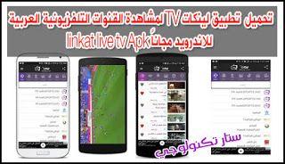 تحميل أفضل تطبيق لينكات Tv لمشاهدة القنوات التلفزيونية العربية للاندرويد مجانا Linkat Live Tv Apk Liverpool Technology Live Tv