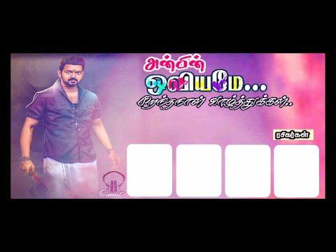 Happy Birthday Background Vijay Template Video 265 Tamil Vinotham Youtube Happy Birthday Posters Birthday Background Happy Birthday Photos