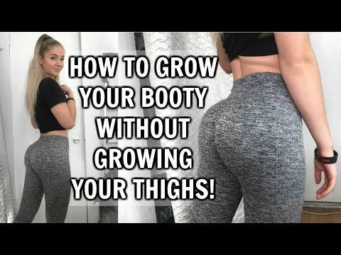 How To Get A Bigger Booty Without Getting Bigger Legs