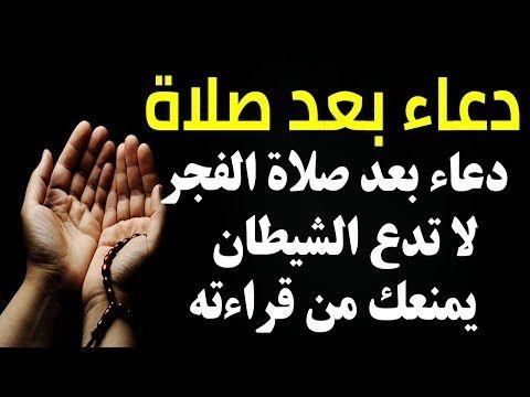 الدعاء هو وسيلة الاتصال بين العبد والله عز وجل فإن المسلم المؤمن يلجأ دائما إلى الله تعالى في السراء والضراء وذلك من اجل طلب الخير و Islam Facts Facts Youtube