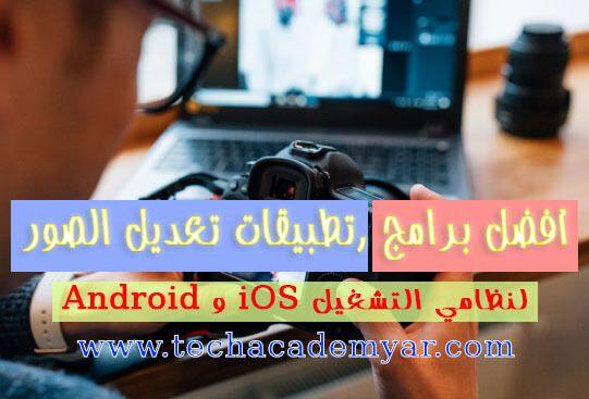 أفضل برامج تطبيقات تعديل الصور لنظامي التشغيل Android و Ios Good Photo Editing Apps Photo Editing Apps Editing Apps