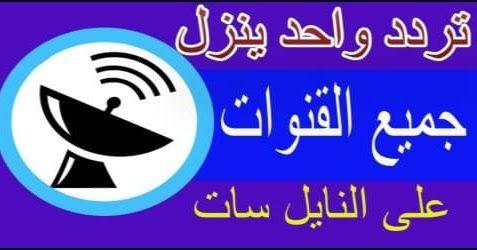 تردد قنوات نايل سات الدش 2020يطلع جميع القنوات نايل سات Nilesat Frequency Frequencies Channel