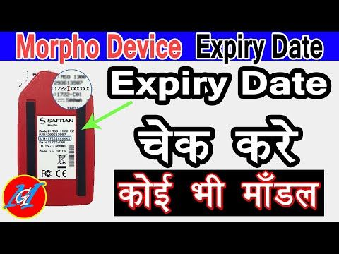 How To Check Validity Of Rd Service Morpho À¤® Rd Service Validity À¤• À¤¸ À¤š À¤• À¤•à¤° 2020 Rd Service Youtube In 2020 Make It Yourself