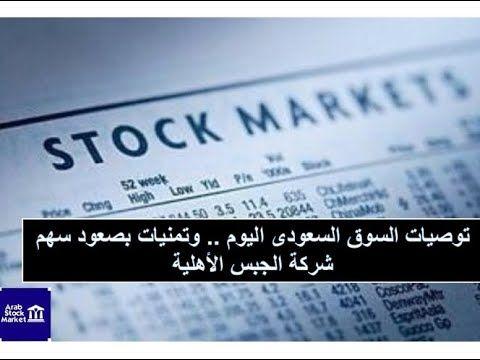 توصيات السوق السعودى اليوم Stock Market