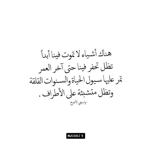 Pin By موقع مجتمعك On شعر ونثر وحكم Poetry True Words Arabic Quotes Time Quotes