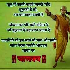 Image result for inspirational quotes for students in hindi