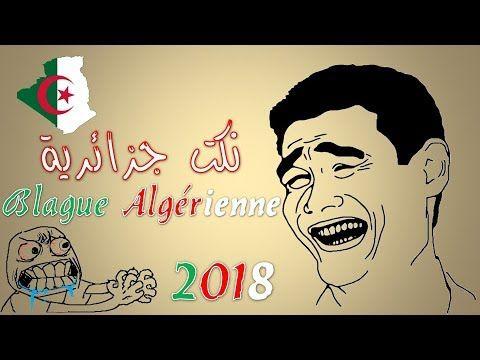 نكت مضحكة جزائرية 2018 اجمل النكت باللهجة الجزائرية مضحكة جدا Niqab Fun