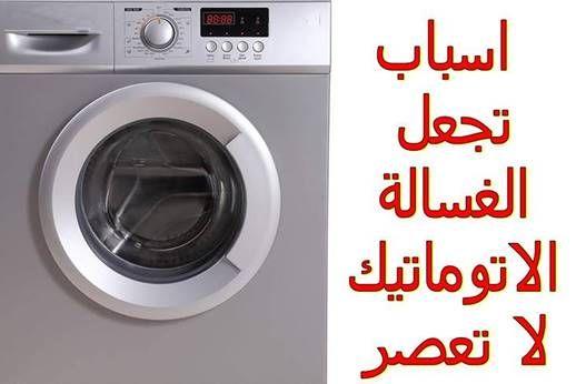اسباب تجعل الغسالة الاتوماتيك لا تعصر تحميل امامي Front Loading Washing Machine Washing Machine Laundry Machine
