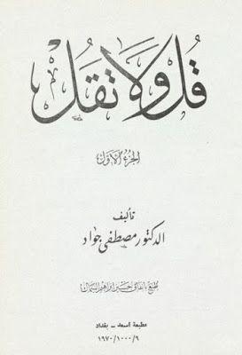 قل ولا تقل الجزء الأول مصطفى جواد Pdf Arabic Books My Books Download Books