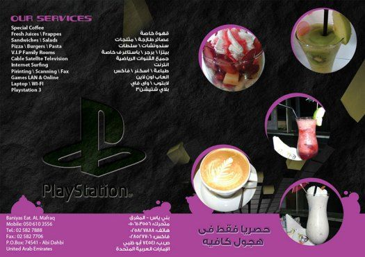 تصميم منيو كوفي شوب كافيه هجول في بني ياس ابوظبي الامارات Cafe Design Cafe Sandwiches