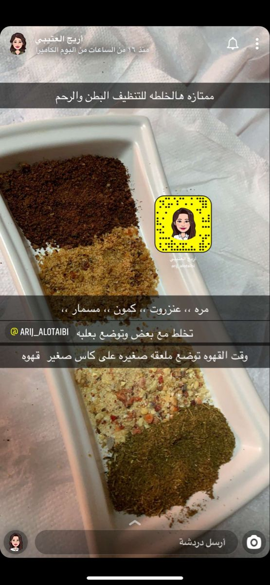 Pin By R On خلطات Beauty Skin Care Routine Healthy Drinks Beauty Skin Care