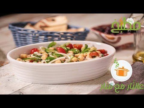 طريقة عمل سلطة الحمص والفيتا بالفيديو المقبلات السلطات أطباق الخضار وصفات رمضانية Salads
