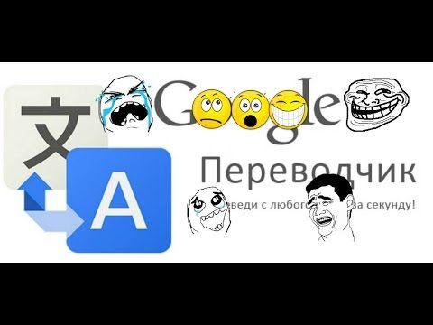 6 Novyh Prikolov S Google Perevodchikom Youtube Video Slova