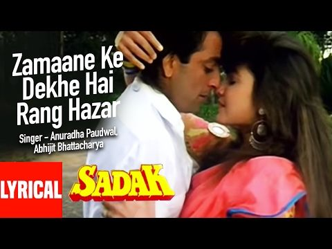 Zamaane Ke Dekhe Hai Rang Hazar Lyrical Video Sadak Sanjay Dutt Pooja Bhatt Youtube Lyrics Film Song Songs