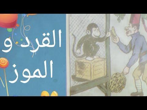 قراءة قصة القرد و الموز للأطفال قصص و حكايات من الخيال لتعليم القراءة للأطفال Youtube Home Decor Decals Novelty Sign Decor