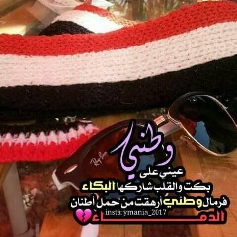 عيني على وطني بكت والقلب شاركها البكاء فرمال وطني أرهقت من حمل أطنان الدماء اليمن ينتصر أستغفرالله وأتوب إ Heart Sunglass Stuff To Buy Sunglasses