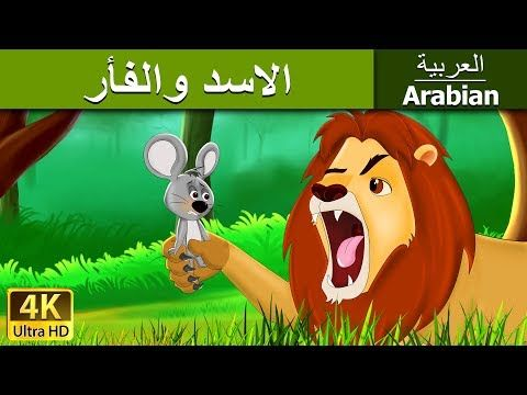 Lion And The Mouse Story In 20 Languages Youtube Lion And The Mouse Fairy Tales Lion
