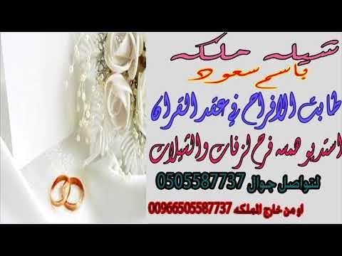 شيله ملكه باسم سعود طابت الافراح في عقد القران مع الاب والام والاخو Novelty Sign Arabic Calligraphy Novelty
