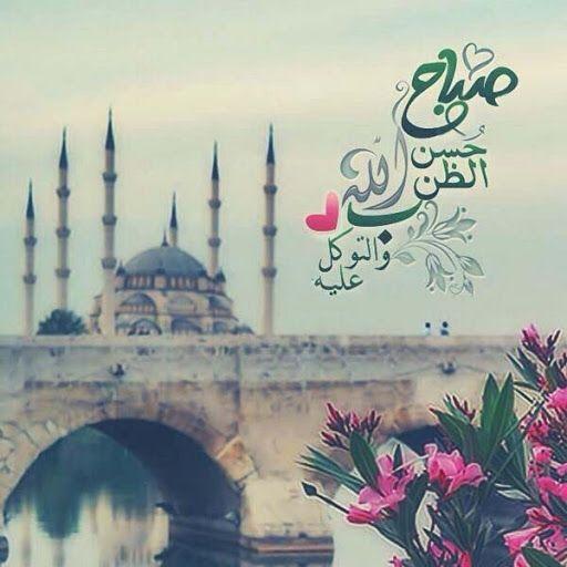 Pin By Noora On صباح الخير Good Morning Islamic Pictures Graphic Design Typography Good Morning