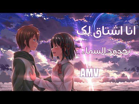 عندما اشتاق لك انشوده عربيه فصحى قمه الاحساس والهدوء Amv ايمي هيتاري Youtube Anime Music Mother Day Wishes Anime