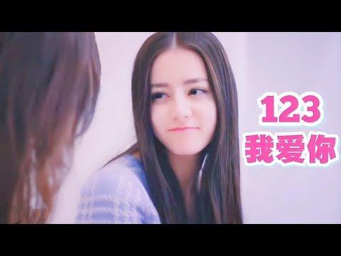 123我愛你》123 I love you - 新乐尘符(MV版)🎧Chinese Love
