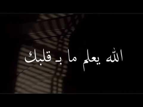 الله يعلم ما بقلبك عمر آل عوضه Youtube Youtube