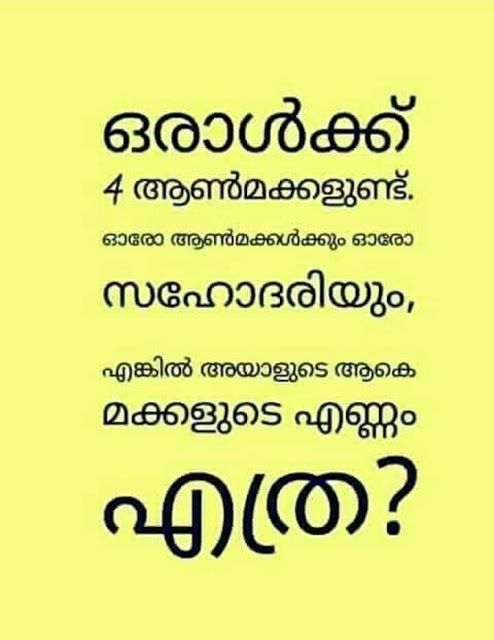 Whatsapp Malayalam Iq Question With Answer Mathpuzzle Iqtest Puzzle Puzzles Mathgames Funny Questions Funny Questions With Answers This Or That Questions