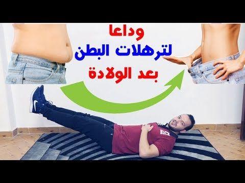 نصيحة لكل بنت لازم تسمعها بخصوص ترهلات البطن تمارين لشد ترهلات البطن Youtube Fitness Health Outdoor Blanket
