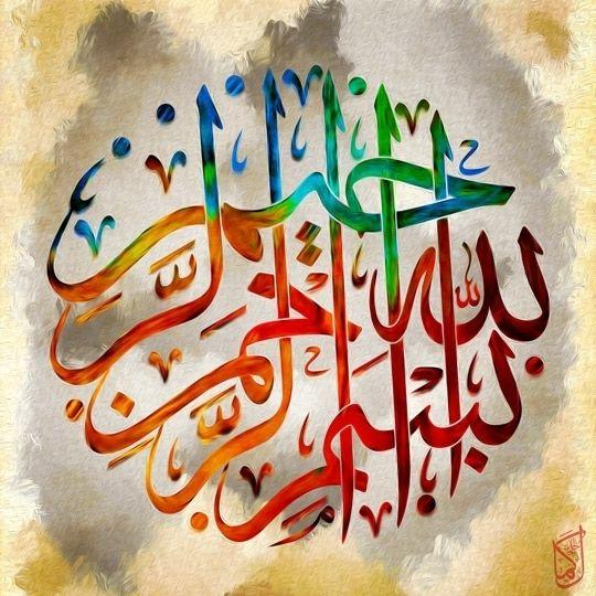 بسم الله الرحمن الرحيم Bismillah Abstract خطاط خط العربي سلس Wallarcalligraphy Calligislamicart Islamic Art Calligraphy Islamic Calligraphy Calligraphy Art