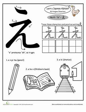 Worksheets Kindergarten Japanese Language Worksheet Printable worksheets alphabet and foreign languages on pinterest kindergarten japanese language hiragana alphabet