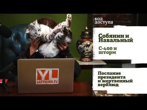 Yuliya Latynina Kod Dostupa 23 02 19 Novye Knigi Rassledovaniya Shkola