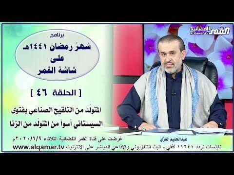 شهر رمضان 1441هـ على شاشة القمر ح46 المتولد من التلقيح الصناعي أسوأ من Youtube Pandora Screenshot