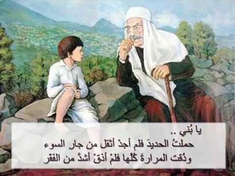 جيل المعرفة أجمل الحكم والوصايا من حكيم لابنه احرص على المشاهدة Youtube Quran Recitation Quran Movie Posters