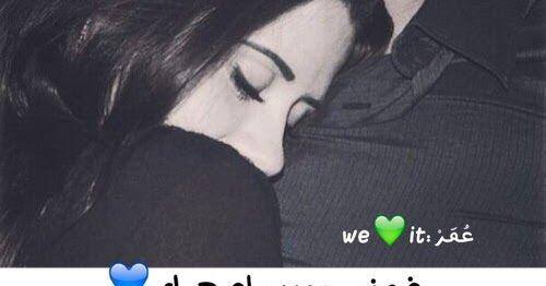 صور حبيبي اجمل واروع الصور لحبيبي نشاركها معكم عبر موقعنا أحلي صورة والحب من اروع الاشياء التي يعيش البشر يبحثون عنها في ك Friends In Love Cool Pictures Photo