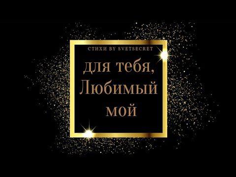 Dlya Tebya Lyubimyj Moj Neskolko Vazhnyh Slov Ya Tebya Lyublyu Skuchayu Priznanie Muzyka Serdca Muzyka Ya Tebya Lyublyu