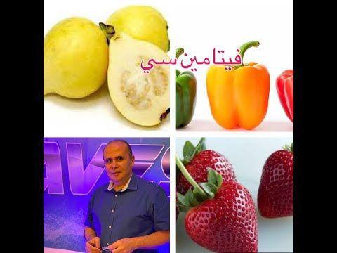 افضل الفاكهه والخضروات التي تحتوي علي فيتامين سي ولا ترفع السكر Youtube Fruit Food Honeydew