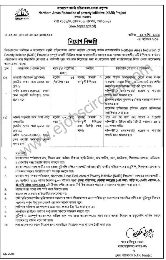 Bangladesh Export Processing Zones Authority job