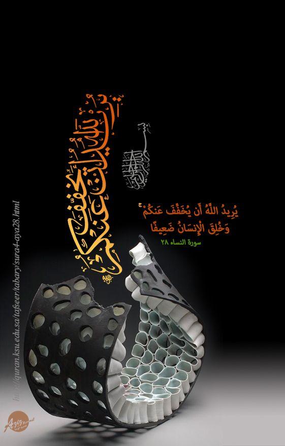 Pin By Salah Alhilfi On Alhaju Arifa الحج عرفة Quran Islam Caligraphy