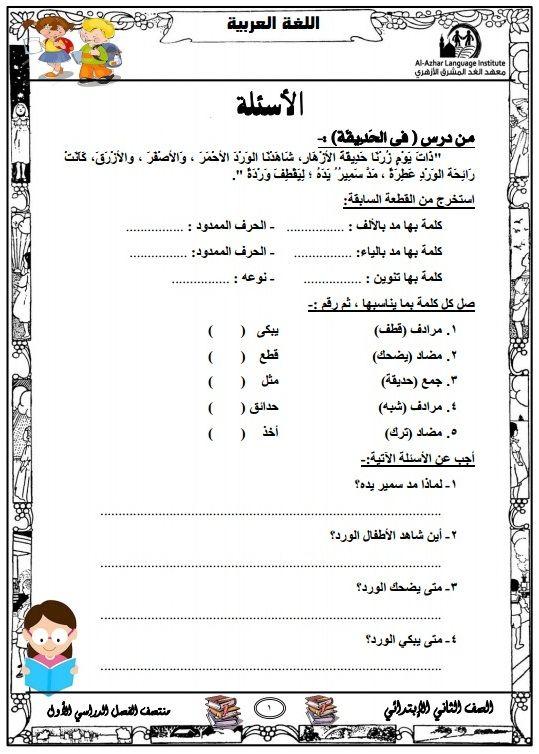 المراجعات النهائية للصف الثاني الإبتدائي 2018 ملزمتي Learn Arabic Online Learn Arabic Alphabet Learning Arabic