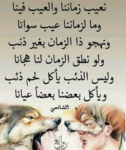 Pin By Hala Said On Arabic True Words Arabic Quotes Quotes