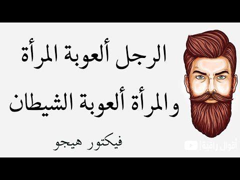 أقوال و حكم عن الرجل من أجمل ما قيل عن الرجال Youtube Calligraphy Arabic Calligraphy