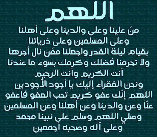 Pin By Najla Ep Rekik On دعاء Gac Dui