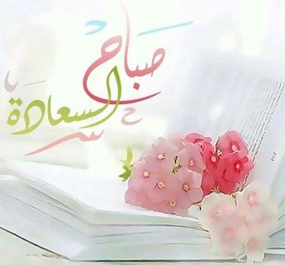صور جديدة صباح الخير أجمل الصباحيات Good Morning Greetings Morning Greeting Good Morning Flowers