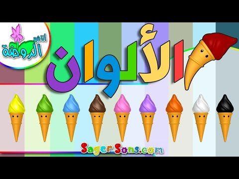 اناشيد الروضة تعليم الاطفال نشيد الألوان الوان 7 بدون موسيقى بدون ايقاع Youtube Cartoon Kids Cartoon Kids