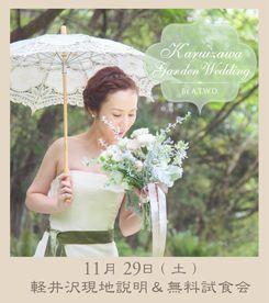 ATWDkaruizawablog