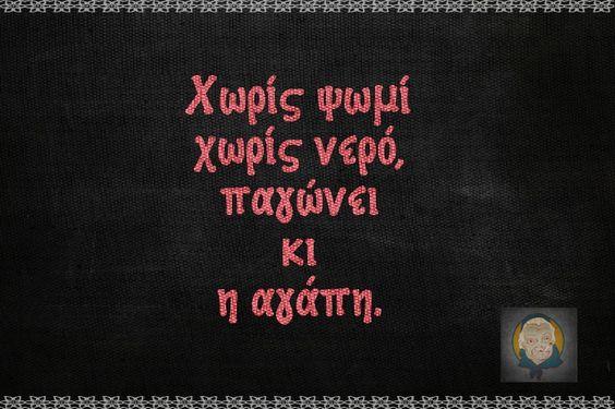 ΕΛΛΗΝΙΚΕΣ ΠΑΡΟΙΜΙΕΣ