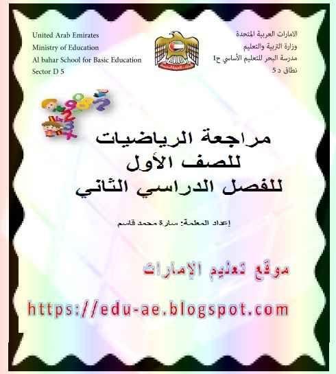 أوراق عمل رياضيات للصف الاول الفصل الدراسي الثاني Pdf Education School Math
