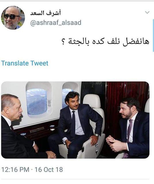 اشرف السعد تويتر