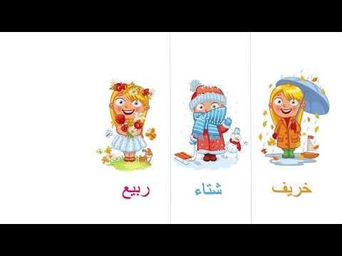 تعليم الأطفال الفصول الأربعة باللغة العربية Youtube Family Guy Fictional Characters Character
