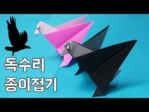 독수리로 댓글 3행시를 지어주세요 독수리 접는방법 Youtube 독수리 종이접기 종이